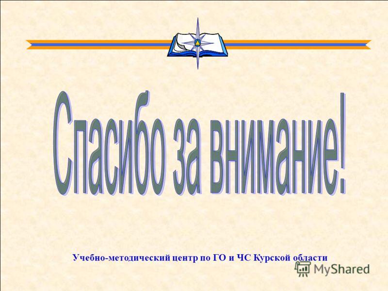 Учебно-методический центр по ГО и ЧС Курской области