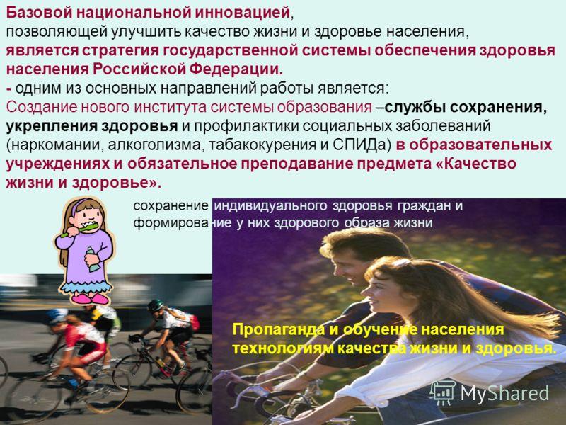 Базовой национальной инновацией, позволяющей улучшить качество жизни и здоровье населения, является стратегия государственной системы обеспечения здоровья населения Российской Федерации. - одним из основных направлений работы является: Создание новог