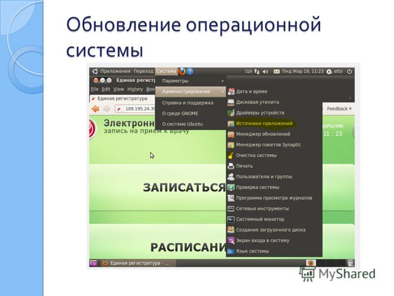 Обновление операционной системы
