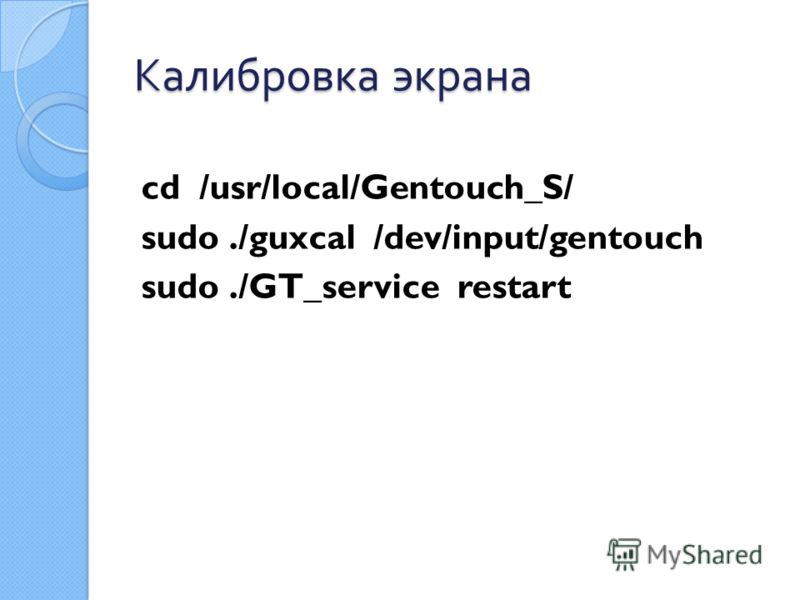 cd /usr/local/Gentouch_S/ sudo./guxcal /dev/input/gentouch sudo./GT_service restart