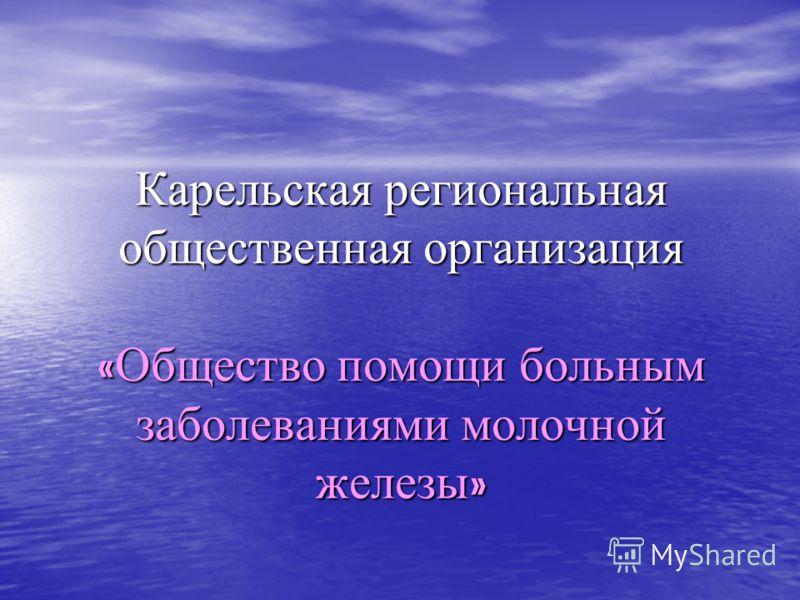 Карельская региональная общественная организация « Общество помощи больным заболеваниями молочной железы »