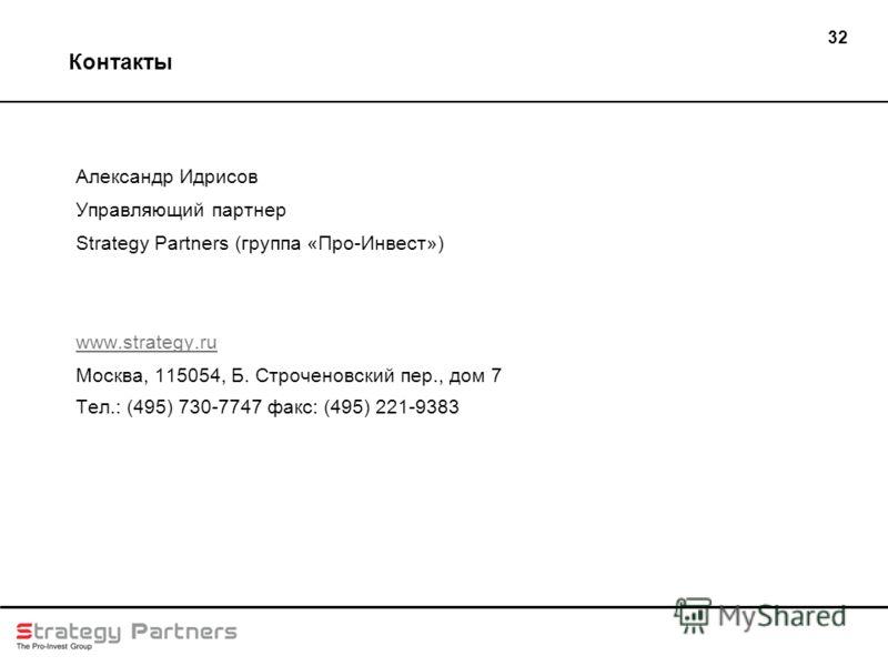 32 Контакты Александр Идрисов Управляющий партнер Strategy Partners (группа «Про-Инвест») www.strategy.ru Москва, 115054, Б. Строченовский пер., дом 7 Тел.: (495) 730-7747 факс: (495) 221-9383