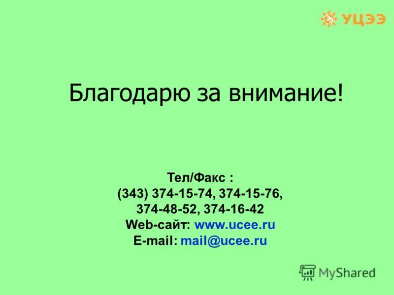 Благодарю за внимание! Тел/Факс : (343) 374-15-74, 374-15-76, 374-48-52, 374-16-42 Web-сайт: www.ucee.ru E-mail: mail@ucee.ru