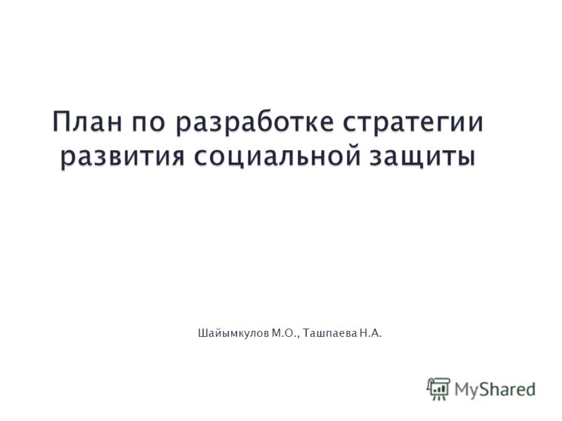 Шайымкулов М.О., Ташпаева Н.А.