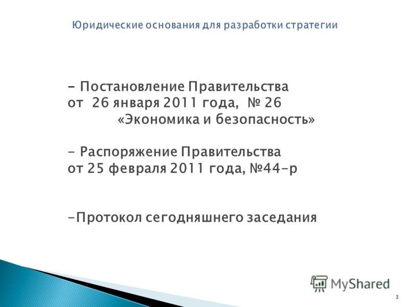 3 - Постановление Правительства от 26 января 2011 года, 26 «Экономика и безопасность» - Распоряжение Правительства от 25 февраля 2011 года, 44-р -Протокол сегодняшнего заседания