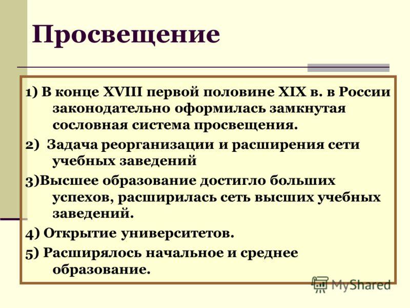Презентация на тему Русская культура первой половины xix века  2 1