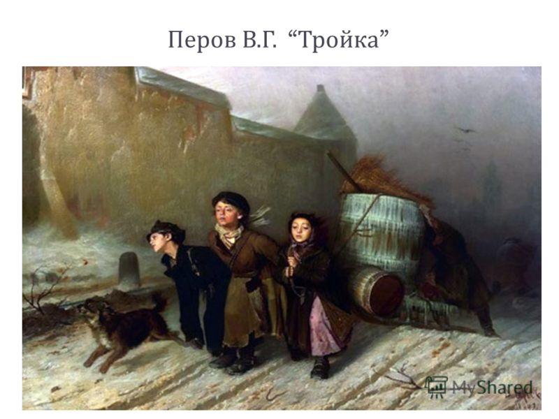 Перов В. Г. Тройка
