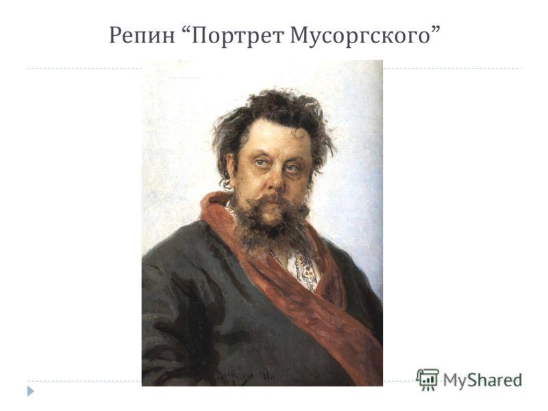 Репин Портрет Мусоргского