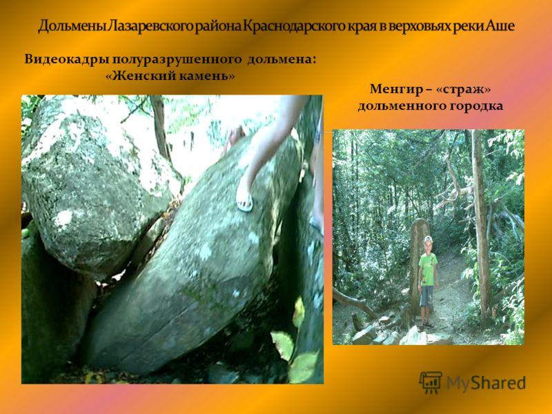 Видеокадры полуразрушенного дольмена: «Женский камень» Менгир – «страж» дольменного городка