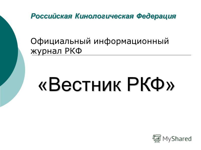 Российская Кинологическая Федерация Официальный информационный журнал РКФ «Вестник РКФ»
