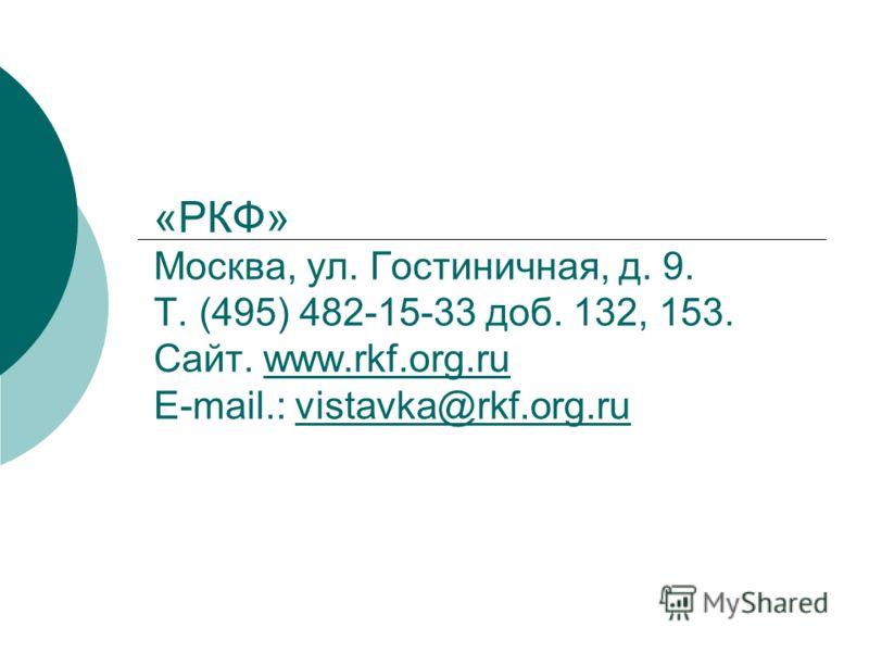 «РКФ» Москва, ул. Гостиничная, д. 9. Т. (495) 482-15-33 доб. 132, 153. Сайт. www.rkf.org.ru E-mail.: vistavka@rkf.org.ruwww.rkf.org.ruvistavka@rkf.org.ru