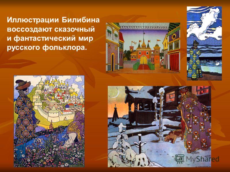 Иллюстрации Билибина воссоздают сказочный и фантастический мир русского фольклора.