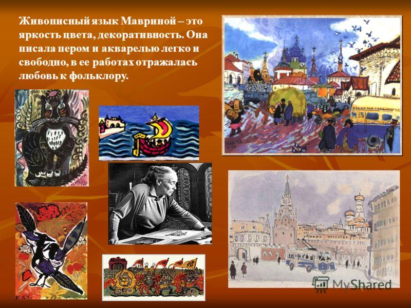 Живописный язык Мавриной – это яркость цвета, декоративность. Она писала пером и акварелью легко и свободно, в ее работах отражалась любовь к фольклору.