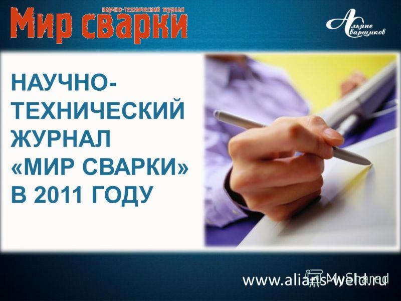 НАУЧНО- ТЕХНИЧЕСКИЙ ЖУРНАЛ «МИР СВАРКИ» В 2011 ГОДУ www.alians-weld.ru
