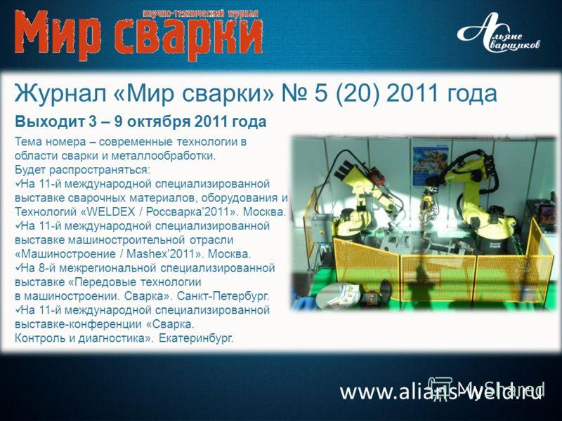 www.alians-weld.ru Журнал «Мир сварки» 5 (20) 2011 года Выходит 3 – 9 октября 2011 года Тема номера – современные технологии в области сварки и металл