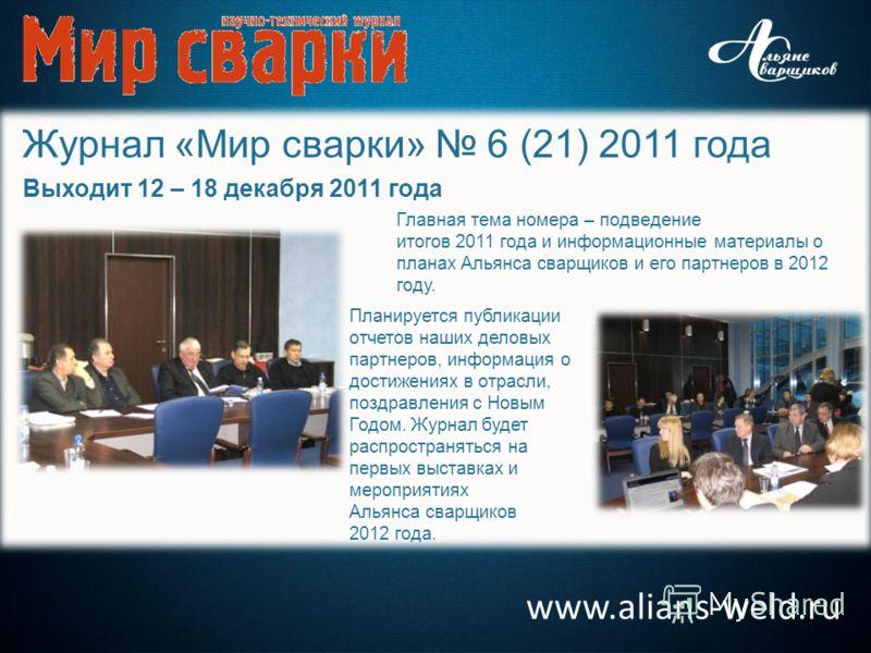 www.alians-weld.ru Журнал «Мир сварки» 6 (21) 2011 года Выходит 12 – 18 декабря 2011 года Главная тема номера – подведение итогов 2011 года и информац