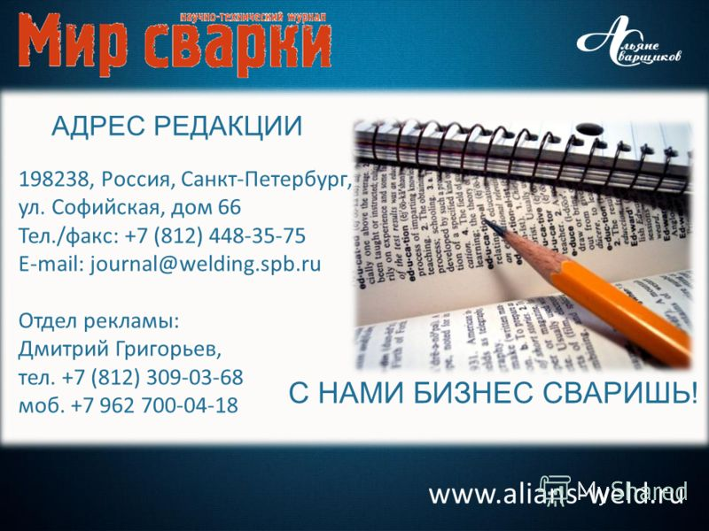 www.alians-weld.ru АДРЕС РЕДАКЦИИ 198238, Россия, Санкт-Петербург, ул. Софийская, дом 66 Тел./факс: +7 (812) 448-35-75 E-mail: journal@welding.spb.ru