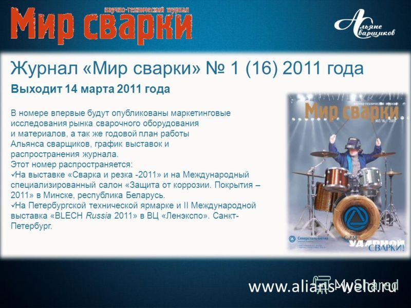 www.alians-weld.ru Журнал «Мир сварки» 1 (16) 2011 года В номере впервые будут опубликованы маркетинговые исследования рынка сварочного оборудования и