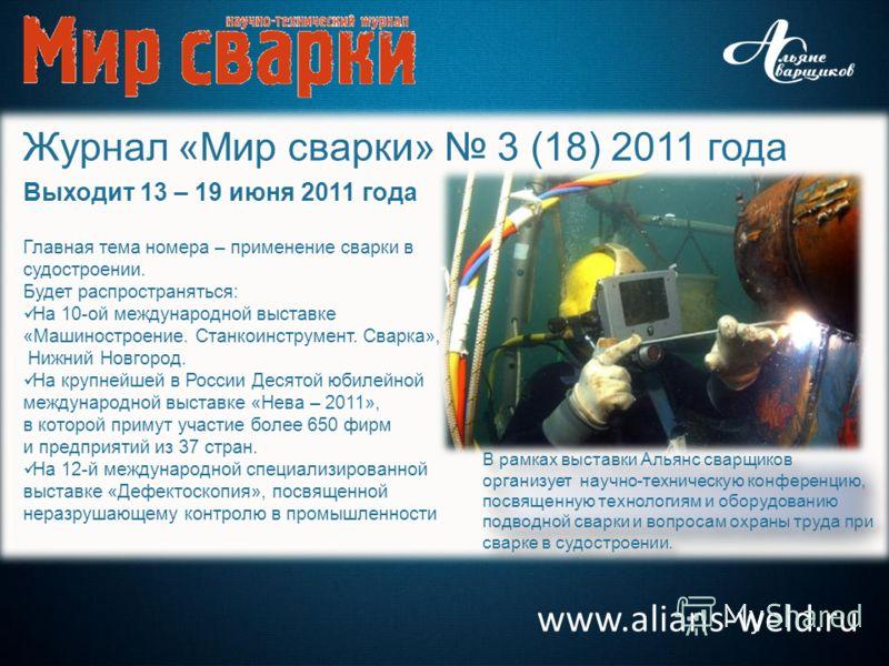 www.alians-weld.ru Журнал «Мир сварки» 3 (18) 2011 года Выходит 13 – 19 июня 2011 года Главная тема номера – применение сварки в судостроении. Будет р