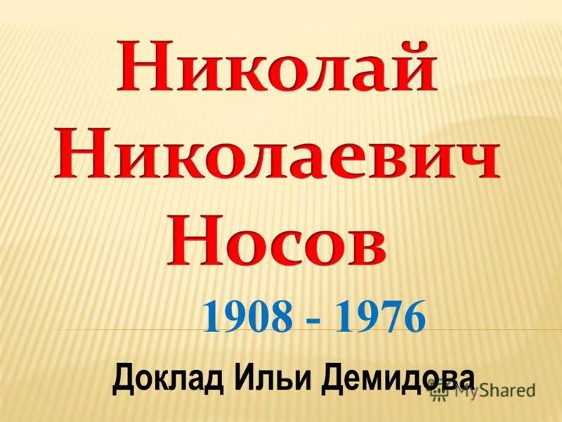 1908 - 1976 Доклад Ильи Демидова