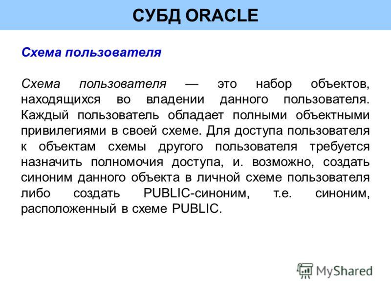 СУБД ORACLE Схема пользователя