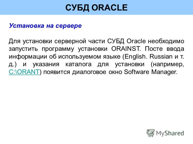 СУБД ORACLE Установка на сервере Для установки серверной части СУБД Oracle необходимо запустить программу установки ORAINST. Посте ввода информации об используемом языке (English. Russian и т. д.) и указания каталога для установки (например, C:\ORANT