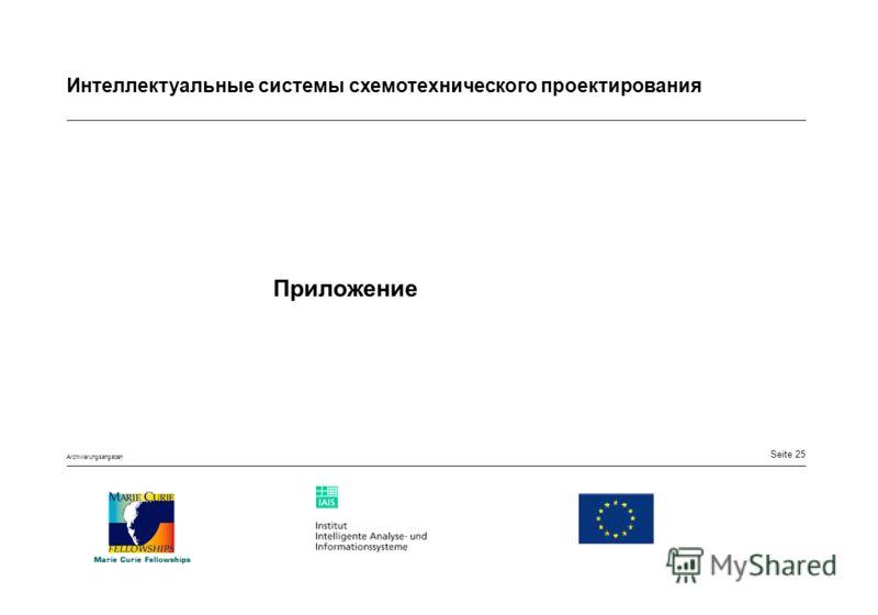 Seite 25 Интеллектуальные системы схемотехнического проектирования Archivierungsangaben Приложение