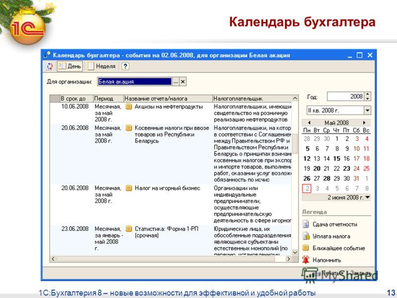 1С:Бухгалтерия 8 – новые возможности для эффективной и удобной работы 13 Календарь бухгалтера