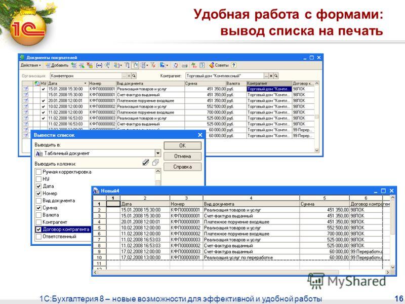 1С:Бухгалтерия 8 – новые возможности для эффективной и удобной работы 16 Удобная работа с формами: вывод списка на печать