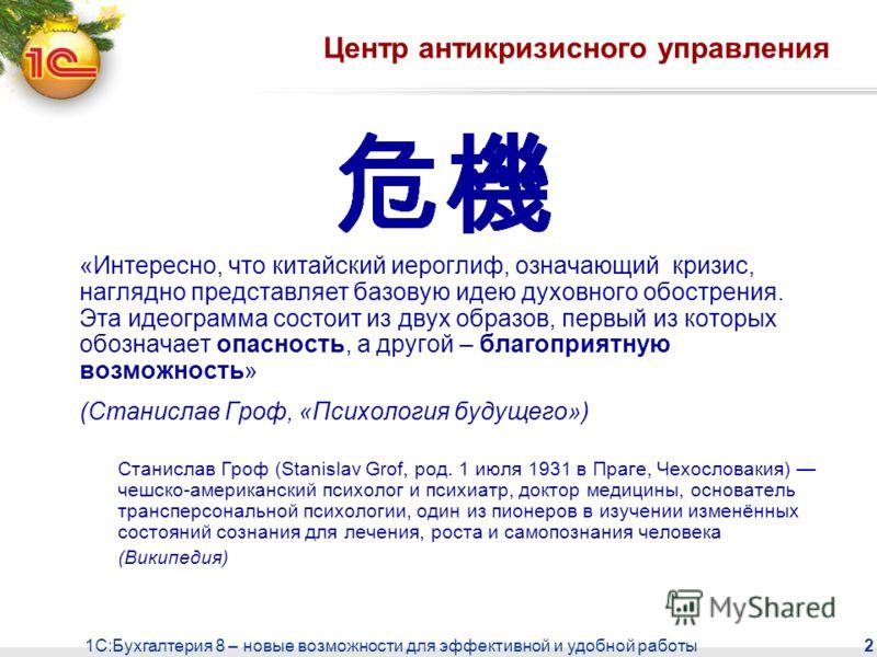 2 Центр антикризисного управления «Интересно, что китайский иероглиф, означающий кризис, наглядно представляет базовую идею духовного обострения. Эта идеограмма состоит из двух образов, первый из которых обозначает опасность, а другой – благоприятную