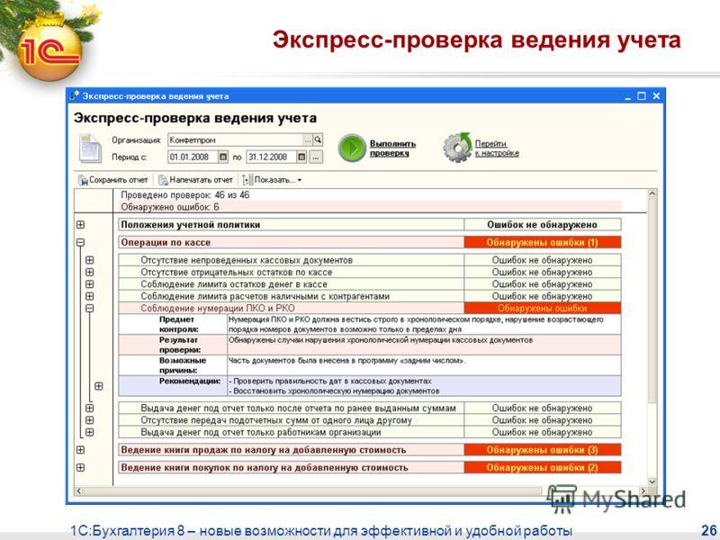 1С:Бухгалтерия 8 – новые возможности для эффективной и удобной работы 26 Экспресс-проверка ведения учета