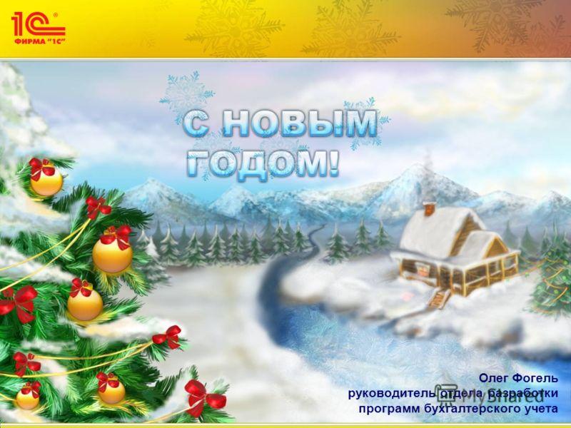 Олег Фогель руководитель отдела разработки программ бухгалтерского учета