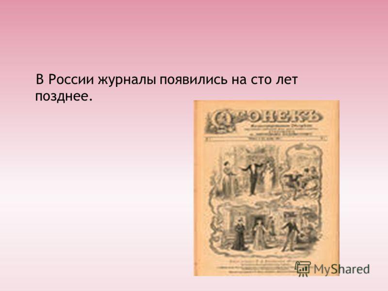 В России журналы появились на сто лет позднее.