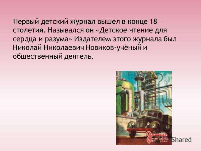 Детские Журналы Презентация