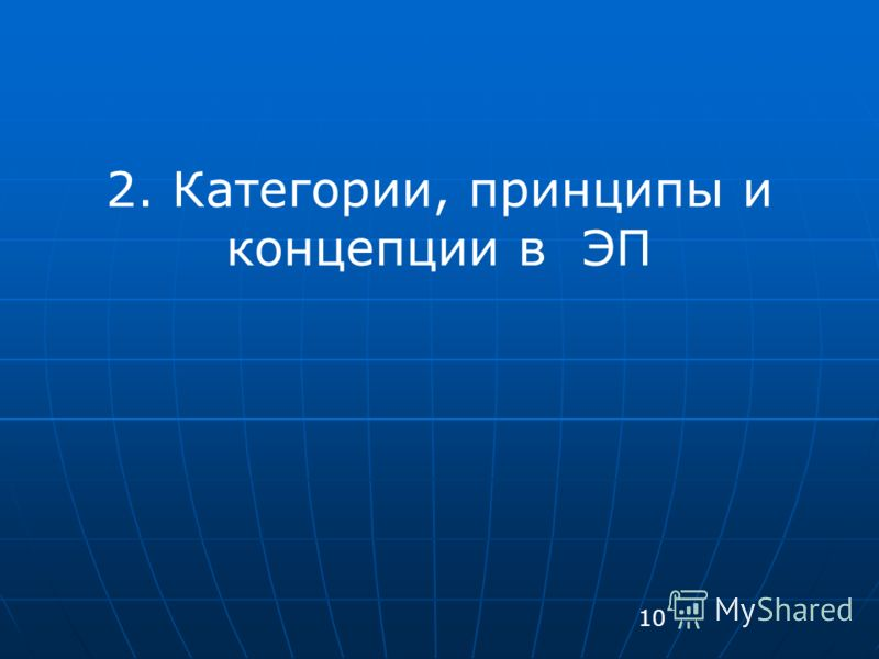 2. Категории, принципы и концепции в ЭП 10