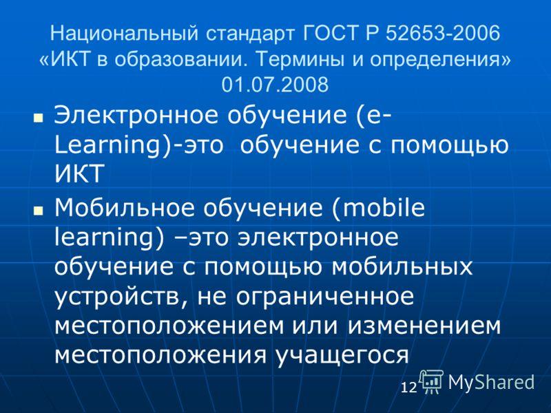 12 Национальный стандарт ГОСТ Р 52653-2006 «ИКТ в образовании. Термины и определения» 01.07.2008 Электронное обучение (e- Learning)-это обучение с помощью ИКТ Мобильное обучение (mobile learning) –это электронное обучение с помощью мобильных устройст