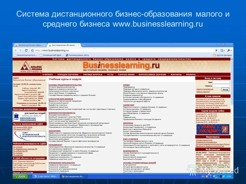 25 Система дистанционного бизнес-образования малого и среднего бизнеса www.businesslearning.ru