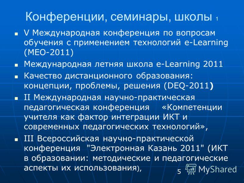 Конференции, семинары, школы 1 V Международная конференция по вопросам обучения с применением технологий e-Learning (MEO-2011) Международная летняя школа e-Learning 2011 Качество дистанционного образования: концепции, проблемы, решения (DEQ-2011) II