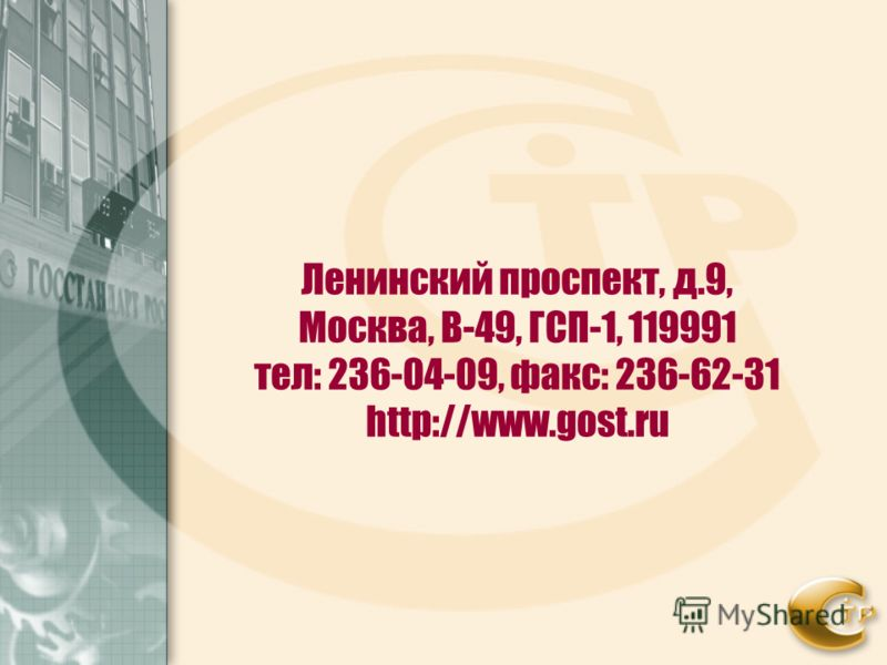 Ленинский проспект, д.9, Москва, В-49, ГСП-1, 119991 тел: 236-04-09, факс: 236-62-31 http://www.gost.ru