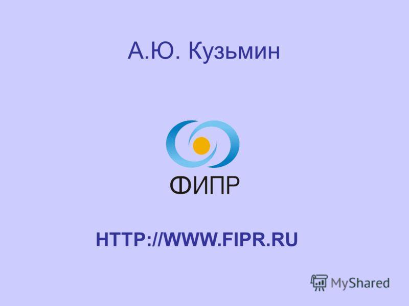 HTTP://WWW.FIPR.RU А.Ю. Кузьмин