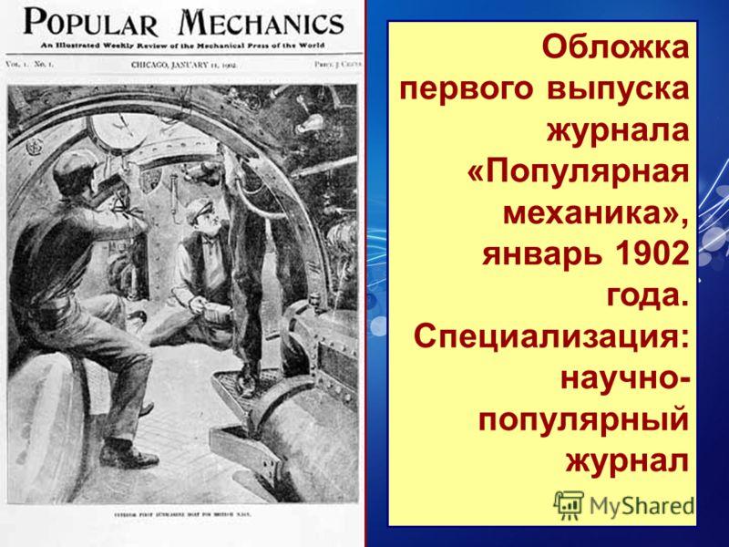 Обложка первого выпуска журнала «Популярная механика», январь 1902 года. Специализация: научно- популярный журнал