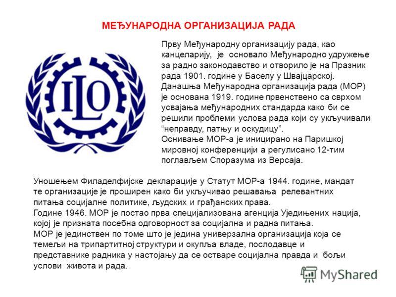 Спровођењем ПЕСК-а бави се Комитет Уједињених нација за економска, социјална и културна права. Спровођењем конвенција МОР-а бави се Комитет експерата за спровођење конвенција и препорука и Комитет за слободу удруживања. Најјачи механизам заштите пред