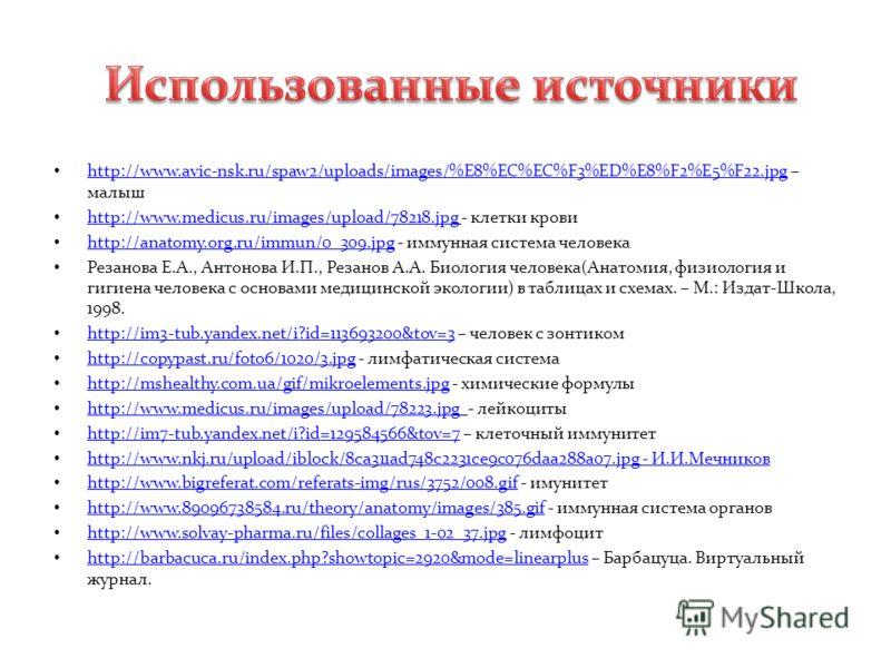 http://www.avic-nsk.ru/spaw2/uploads/images/%E8%EC%EC%F3%ED%E8%F2%E5%F22.jpg – малыш http://www.avic-nsk.ru/spaw2/uploads/images/%E8%EC%EC%F3%ED%E8%F2%E5%F22.jpg http://www.medicus.ru/images/upload/78218.jpg - клетки крови http://www.medicus.ru/image
