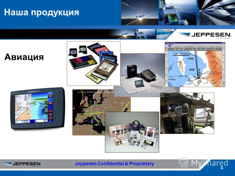 4 Who we are, what we do 4 Наша продукция Jeppesen Confidential & Proprietary Авиация