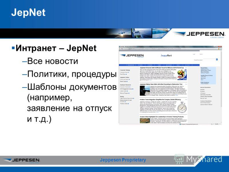 Filename.ppt | 9 JEPPESEN PROPRIETARY JepNet Интранет – JepNet –Все новости –Политики, процедуры –Шаблоны документов (например, заявление на отпуск и т.д.) Jeppesen Proprietary