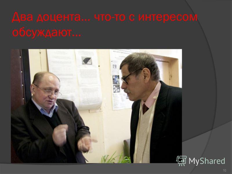 Два доцента… что-то с интересом обсуждают… 10