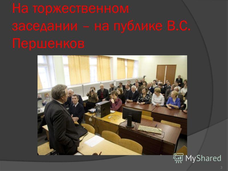 На торжественном заседании – на публике В.С. Першенков 3