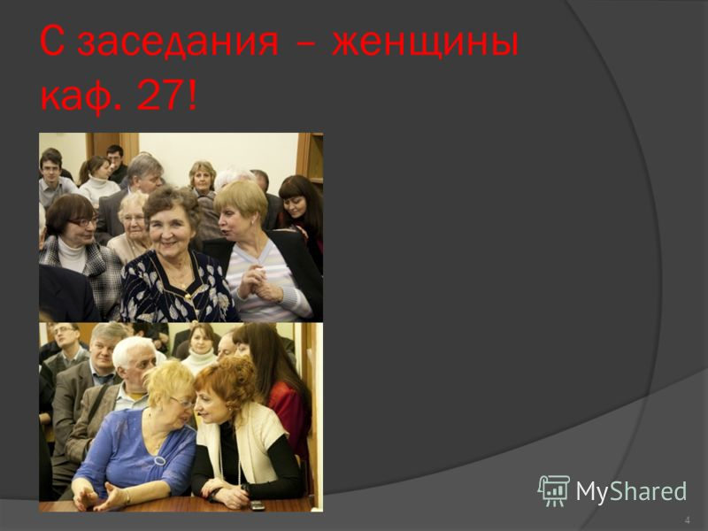 С заседания – женщины каф. 27! 4