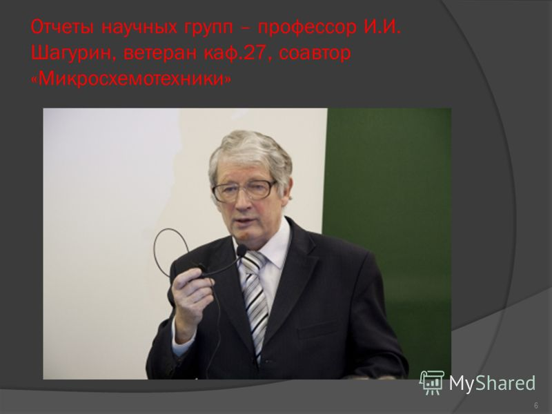Отчеты научных групп – профессор И.И. Шагурин, ветеран каф.27, соавтор «Микросхемотехники» 6