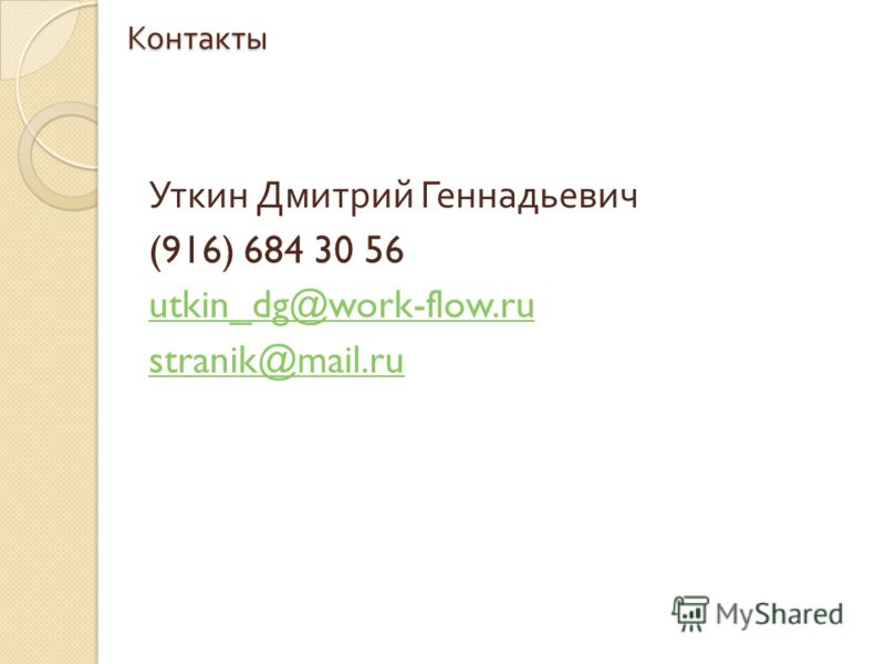 Контакты Уткин Дмитрий Геннадьевич (916) 684 30 56 utkin_dg@work-flow.ru stranik@mail.ru